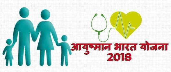 "What is the government scheme ""Ayushman Bharat Yojana"" in India ?"