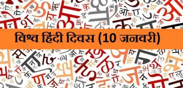 World Hindi Day is celebrated on which date?