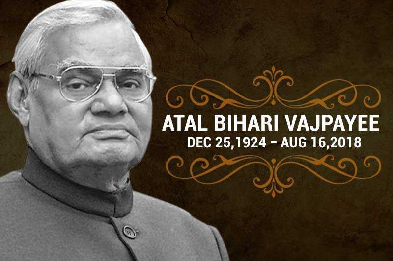 What are some amazing facts about Atal Bihari Vajpayee?