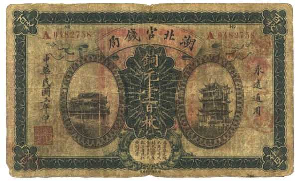who was  founded currency in the world ?