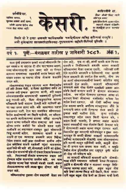 In which language was Kesari, a newspaper started by Bal Gangadhar Tilak published?